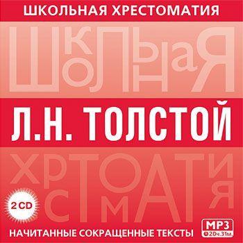 Лев Толстой Хрестоматия. Война и мир. часть 2 лев толстой война и мир тома 1 и 2 в сокращении