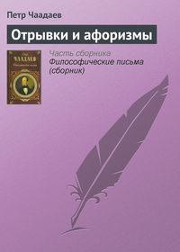Чаадаев, Петр  - Отрывки и афоризмы