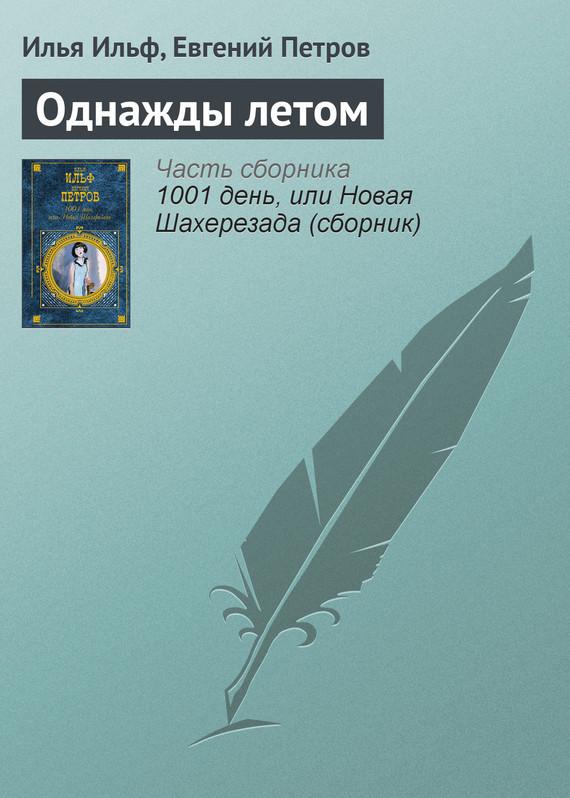 занимательное описание в книге Илья Ильф