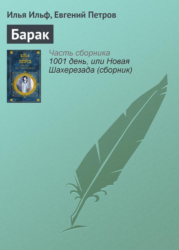 Барак ( Илья Ильф  )