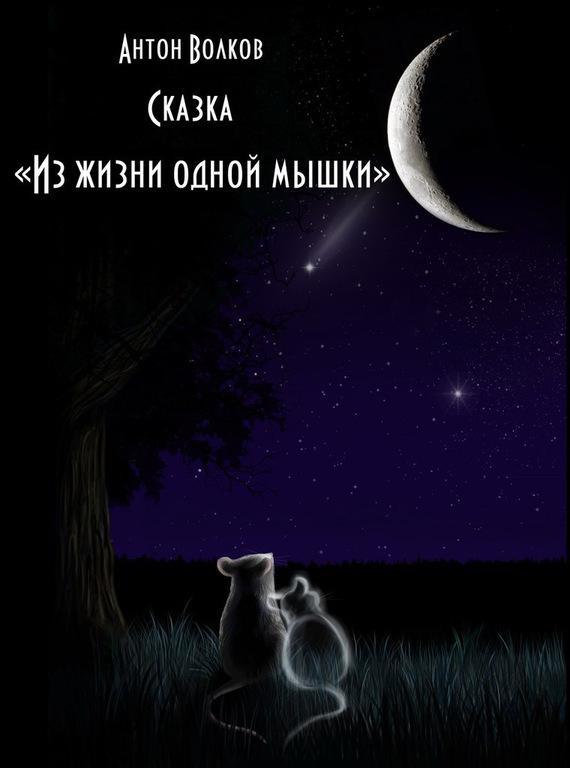 Из жизни одной мышки - Антон Волков