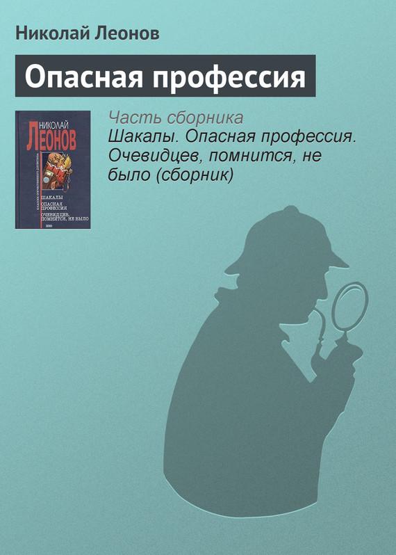 Николай Леонов Опасная профессия олег ольхов рыба морепродукты на вашем столе