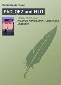 Аксенов, Василий П.  - PhD, QE2 and H2O