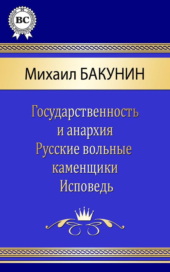 Обложка книги Сочинения, автор Бакунин, Михаил