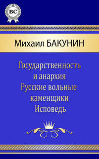 Бакунин, Михаил  - Сочинения