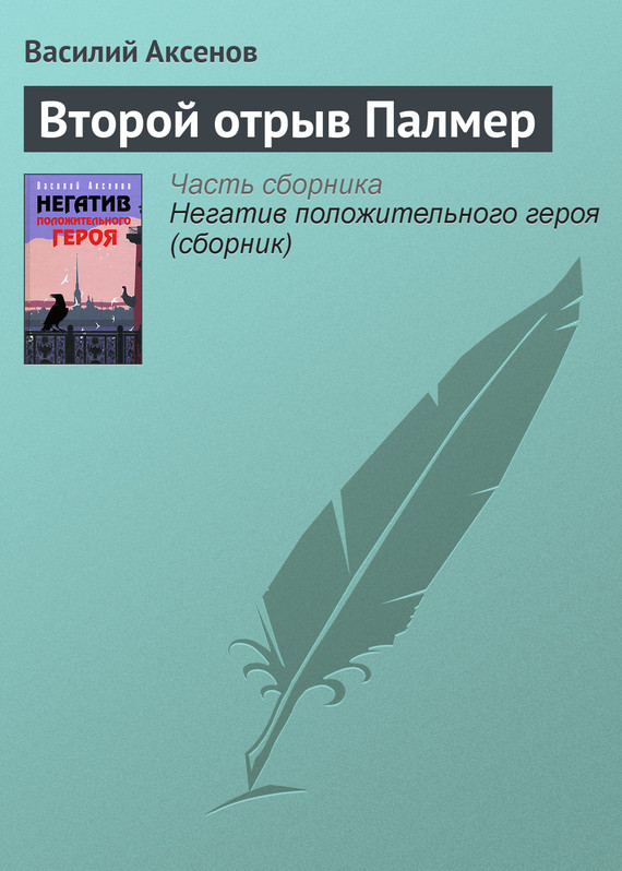 Василий П. Аксенов