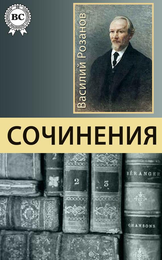 Василий Розанов Сочинения розанов в из жизни исканий и наблюдений студенчества