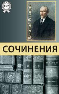 Розанов, Василий  - Сочинения