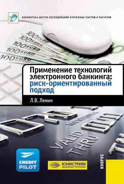 Леонид Лямин - Применение технологий электронного банкинга: риск-ориентированный подход