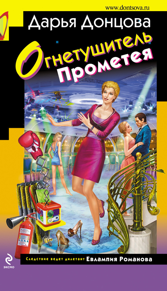 Обложка книги Огнетушитель Прометея, автор Донцова, Дарья