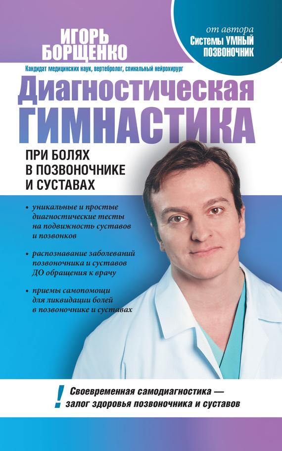 Игорь Борщенко бесплатно