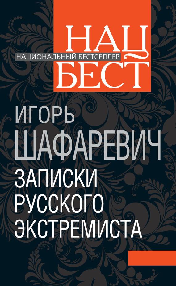 захватывающий сюжет в книге Игорь Шафаревич