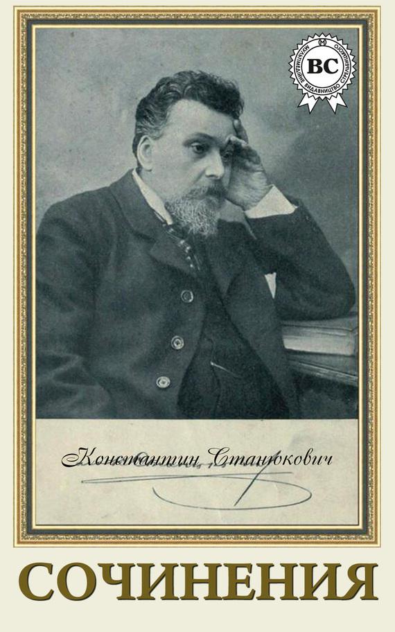 Сочинения ( Константин Станюкович  )