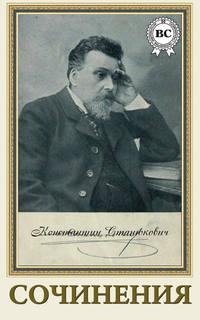 Станюкович, Константин  - Сочинения