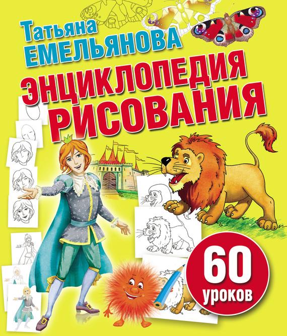 Бесплатно Энциклопедия рисования. 60 уроков скачать