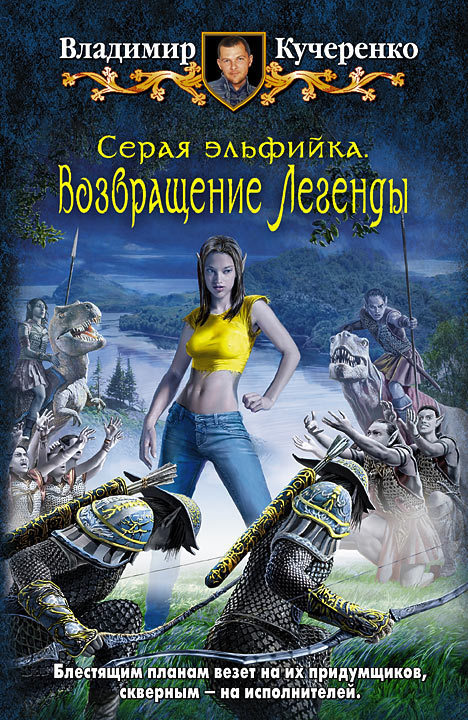 Возвращение Легенды - Владимир Кучеренко