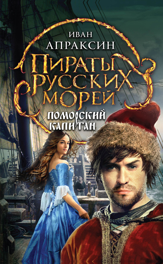 Поморский капитан - Иван Апраксин