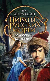 Апраксин, Иван  - Поморский капитан