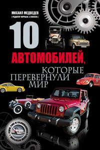 - 10 автомобилей, которые перевернули мир