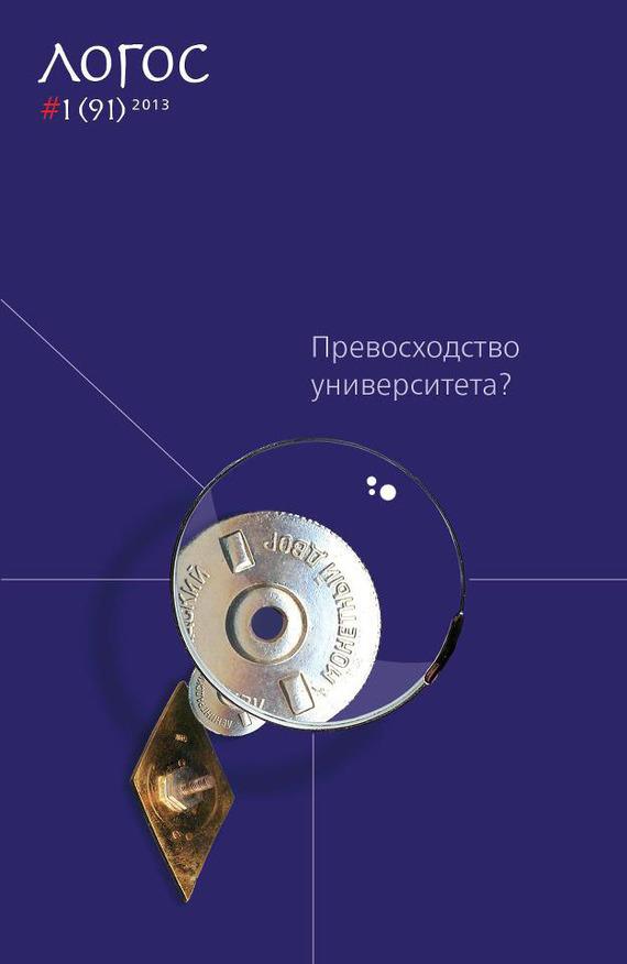 Обложка книги Журнал «Логос» №1/2013 (pdf+epub), автор Отсутствует