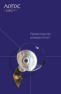 Отсутствует - Журнал «Логос» №1/2013 (pdf+epub)
