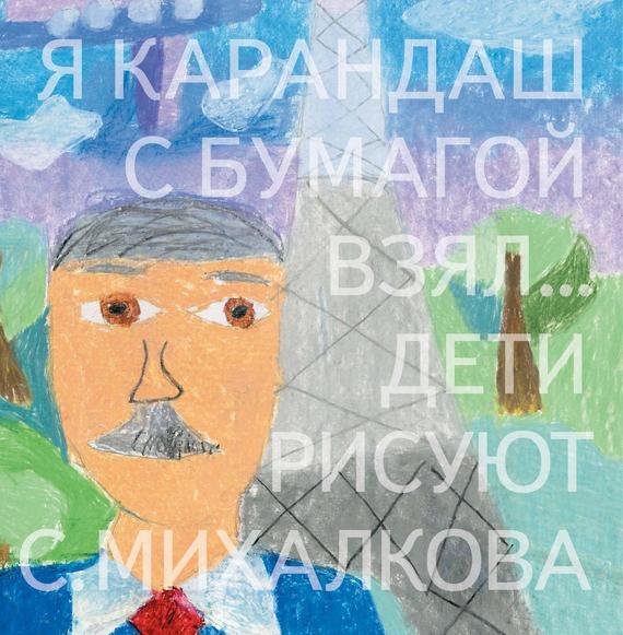 Бесплатно Я карандаш с бумагой взял Дети рисуют С. Михалкова скачать