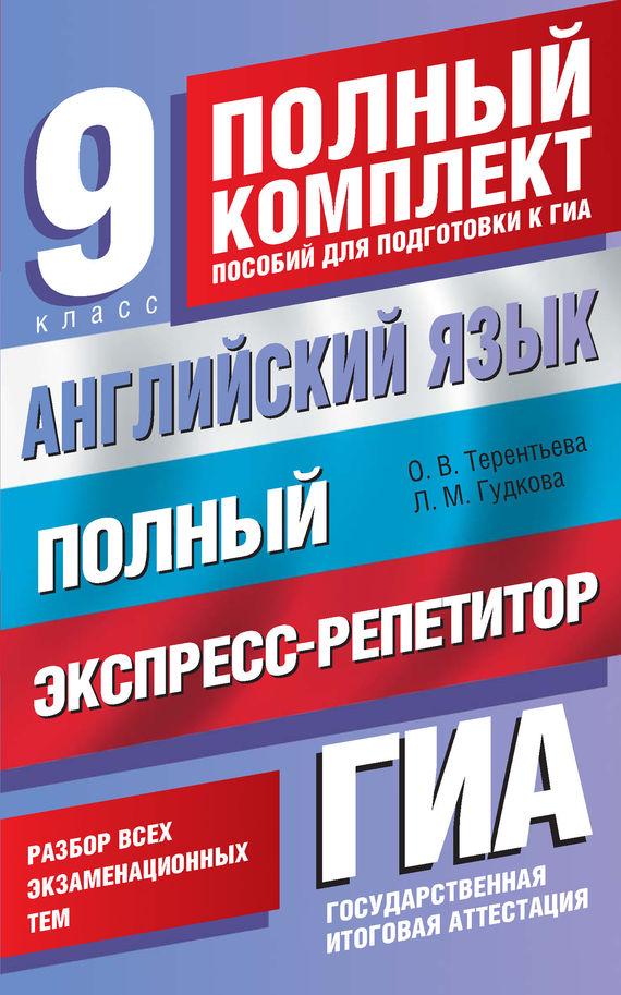 Английский язык. Полный экспресс-репетитор для подготовки к ГИА. 9 класс - О. В. Терентьева