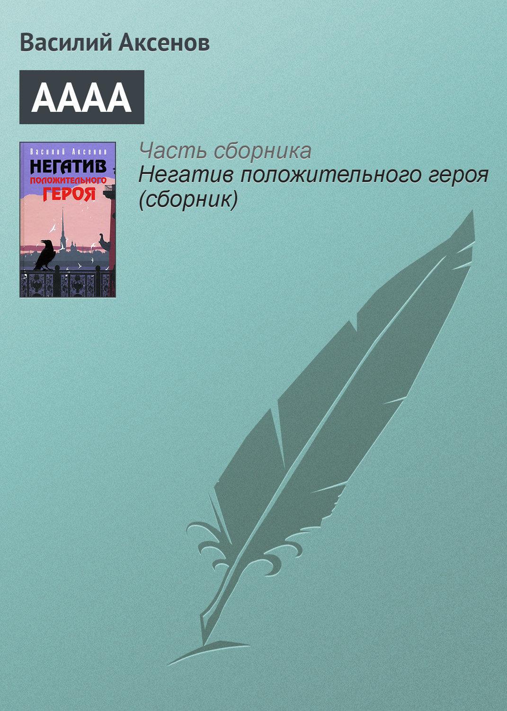 Скачать книги василия аксенова в формате fb2