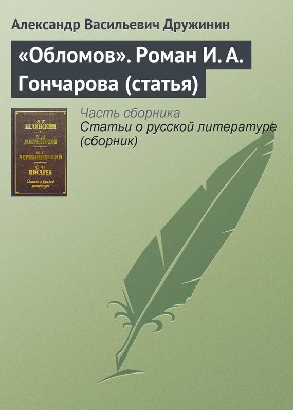Обломов. Роман И. А. Гончарова (статья)