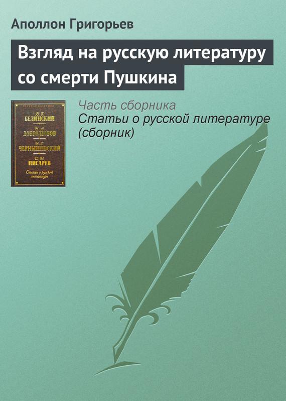 Взгляд на русскую литературу со смерти Пушкина