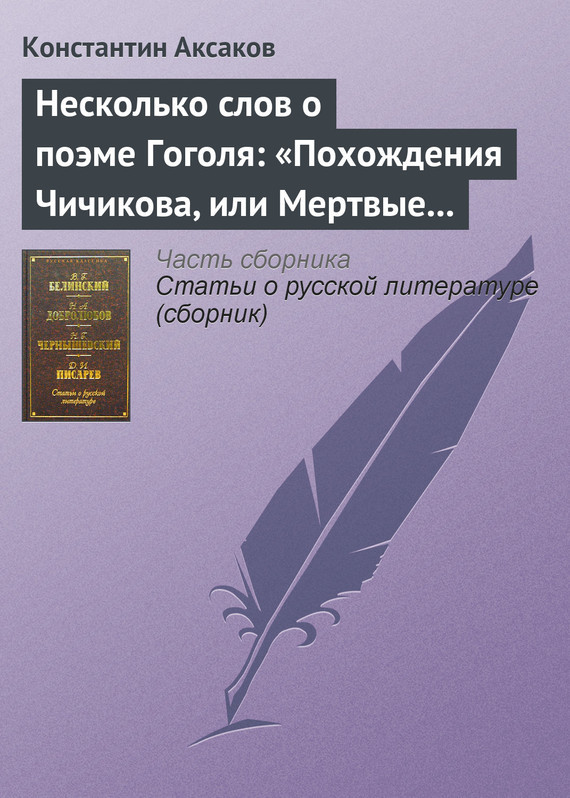 Несколько слов о поэме Гоголя: «Похождения Чичикова, или Мертвые души» LitRes.ru 0.000