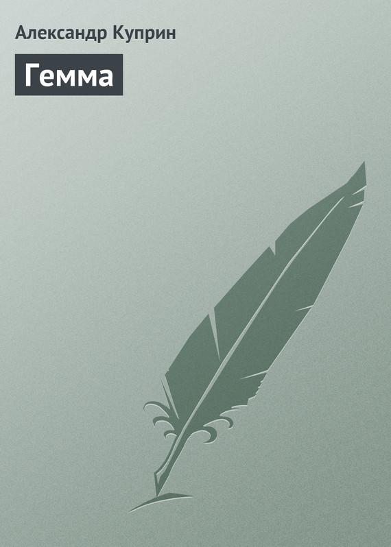 Гемма
