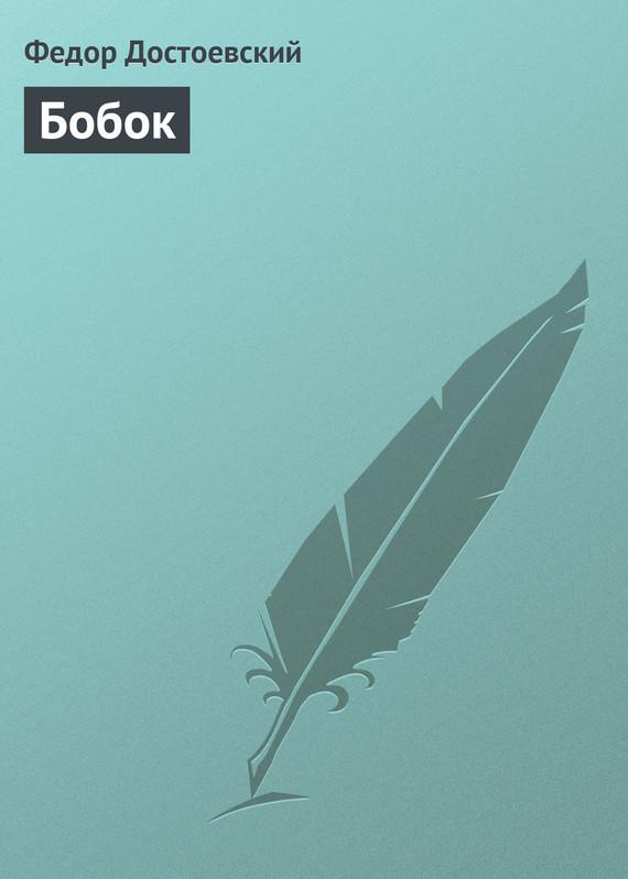 Обложка книги Бобок, автор Достоевский, Федор Михайлович