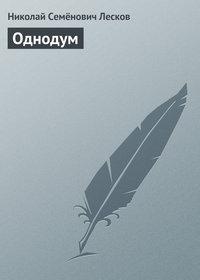 Лесков, Николай  - Однодум
