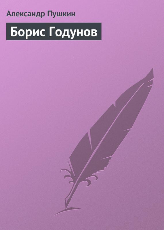 Борис Годунов LitRes.ru 0.000