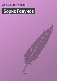 - Борис Годунов