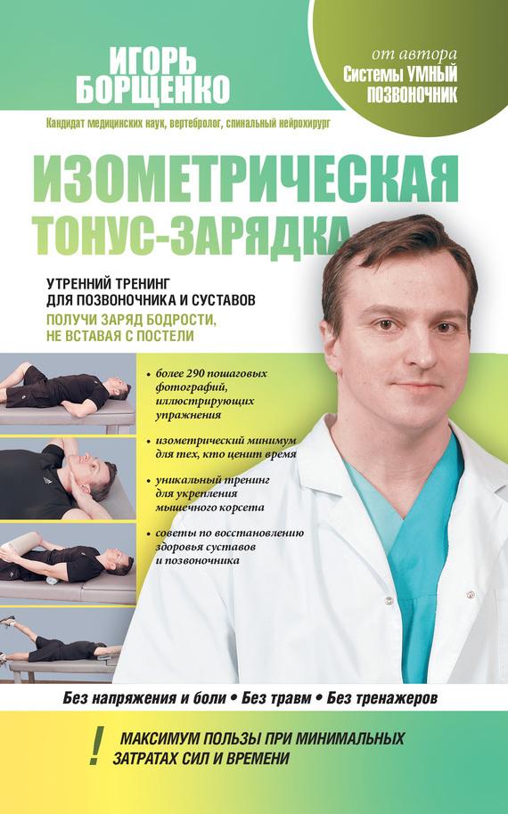 интригующее повествование в книге Игорь Борщенко
