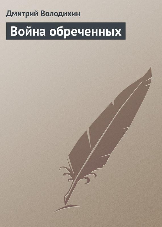 Дмитрий Володихин Война обреченных с л кабак морфология человека