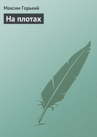 Горький, Максим  - На плотах