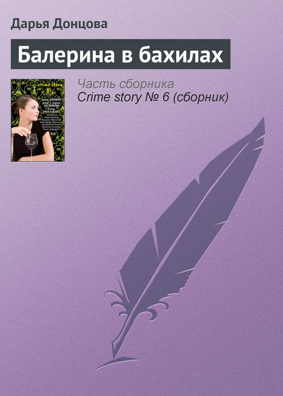 Дарья Донцова Балерина в бахилах плетеную корзину из лозы для подарков