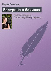 Донцова, Дарья - Балерина в бахилах