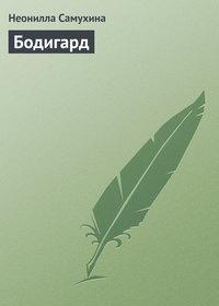 Самухина, Неонилла  - Бодигард