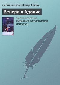 Захер-Мазох, Леопольд фон  - Венера и Адонис