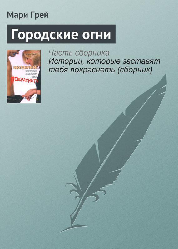 апулей метаморфозы и другие сочинения Мари Грей Городские огни