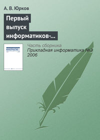 Юрков, А. В.  - Первый выпуск информатиков-экономистов в Санкт-Петербургском государственном университете