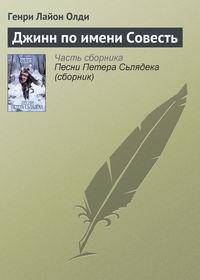 Олди, Генри Лайон  - Джинн по имени Совесть
