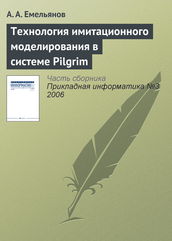 А. А. Емельянов Технология имитационного моделирования в системе Pilgrim а а емельянов модели процессов массового обслуживания