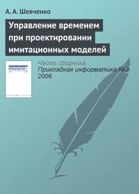 Шевченко, А. А.  - Управление временем при проектировании имитационных моделей