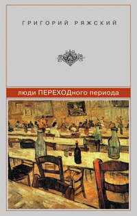 Ряжский, Григорий  - Люди ПЕРЕХОДного периода
