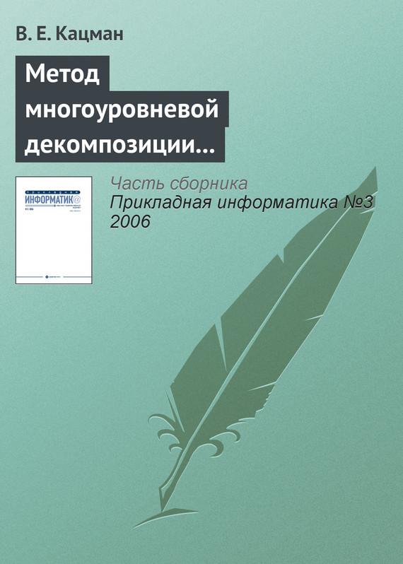 Скачать Метод многоуровневой декомпозиции в экономических информационных системах бесплатно В. Е. Кацман